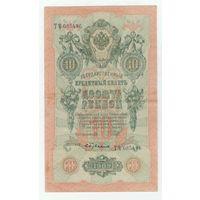 Россия, 10 рублей 1909 год. Шипов - Бубякин.
