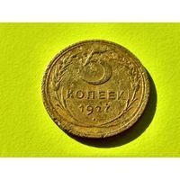 СССР. 5 копеек 1927.
