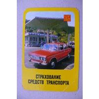 Календарик, 1981, Страхование средств транспорта.