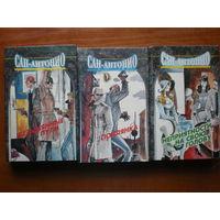 3 Книги Сан-Антонио