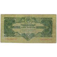 3 рубля 1934 г. Без подписи . Оф 393780