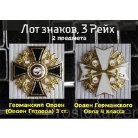 Знаки 3 рейх Германия. Германский орден + Орден германского орла (копии)