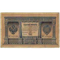 1 рубль 1898 Тимашев Брут