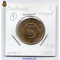 Словения 5 толаров 1994 года - 1