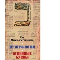 Глазерсон. Нумерология, астрология и медитация в еврейской традиции. Огненные буквы. Мистические прозрения в еврейском языке