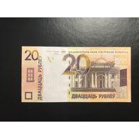 20 рублей Беларусь 2009 год серия СТ (UNC)