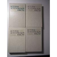 История эстетической мысли. В шести томах. Том 1, 2, 3, 4.