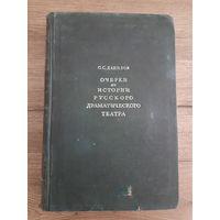 Книга ,,Очерки по Истории Русского Драматического Театра'' С.С.Данилов 1948 г.
