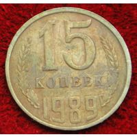 6032:  15 копеек 1989 СССР