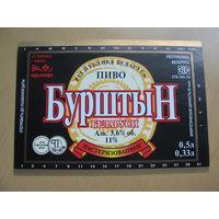 Этикетка от пива Бурштын Беларуси, 1997 год, Минский пивзавод, ю-547