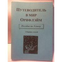 Путеводитель в мир Oriflame