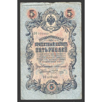 5 рублей 1909 Коншин - Бурлаков ВФ 906499 #0126