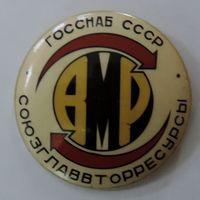 Значок ГОССНАБ СССР. Диаметр 5 3 см.