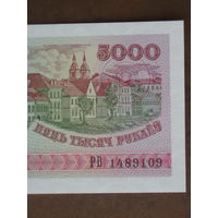 5000 рублей 1998 год (UNC) Серия РВ