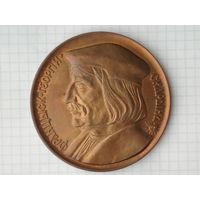 Медаль Франциск Скорина 1967 год #M7