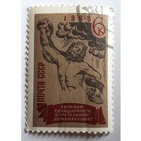 Лот 104. Марки. СССР. 1968