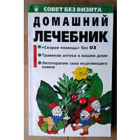 Домашний лечебник