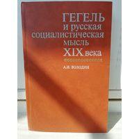 Гегель и русская социалистическая мысль XIX века