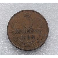 3 копейки 1980 СССР #08