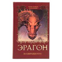 Куплю Росмэн Книга Эрагон. Возвращение