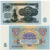 СССР. 5 рублей (образца 1961 года, P224, UNC) [серия кО, 2-й тип бумаги, 1-й тип шрифта]