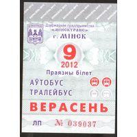 Проездной билет Автобус-Троллейбус Минск - 2012 год. 9 месяц