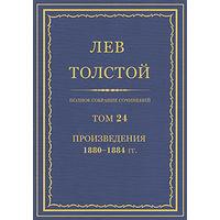 Лев Толстой. Соединение и перевод четырёх Евангелий