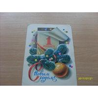 Новый год  Худ.Кузнецов  1980 год
