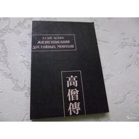 Хуэй-Цзяо. Жизнеописание достойных монахов. В трех томах. Том 1