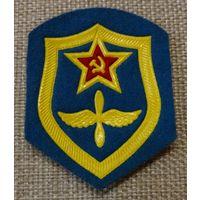 Шеврон ВВС ВС СССР штамп 1