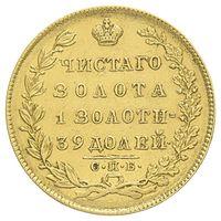 Россия крайне редкий последний год чеканки золотых 5 рублей 1831 года -Николай 1- отличное коллекционное состояние