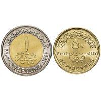 Египет 1 фунт + 50 пиастров 2021 Сельское хозяйство UNC
