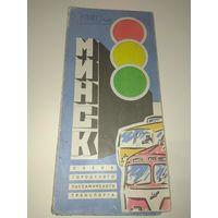 Схема городского транспорта г.Минска. 1980