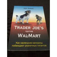 Trader Joe's против Wal-Mart. Как маленькие магазины побеждают розничных гигантов