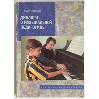 Диалоги о музыкальной педагогике