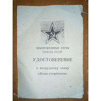 Удостоверение к знаку Воин-спортсмен 1 ст 1985 г