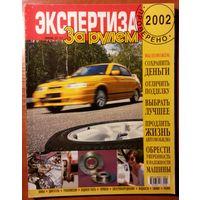 Журнал За рулем - Экспертиза 2002