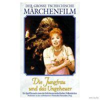 Чешские сказки. Красавица и чудовище / Panna a netvor / Die Jungfrau und das Ungeheuer (Чехословакия, 1978) Скриншоты внутри
