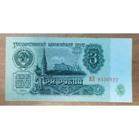 3 рубля 1961 года, серия ИА - aUNC