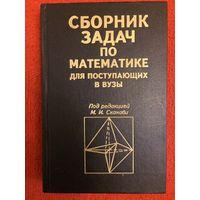 Сборник задач по математике для поступающих в вузы Под ред. М.И.Сканави