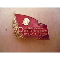 70 лет политорганам ВВ МВД СССР
