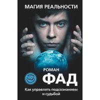 МАГИЯ РЕАЛЬНОСТИ. Как управлять подсознанием и судьбой / Роман Фад.