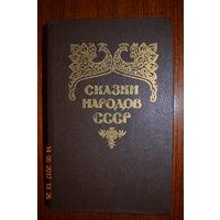 Сказки народов СССР. Том 1