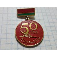 50 лет БССР - КПБ (ммд)