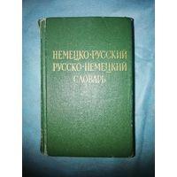 Немецко-русский, русско-немецкий словарь 13х8,5 см.