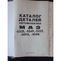 Каталог Деталей Автомобилей МАЗ 1983
