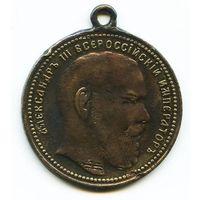 Медаль Скорби Александра III 1894 года