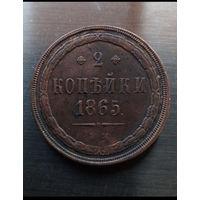 R 2 копейки 1865 год ЕМ отличное состояние в коллекцию !!!