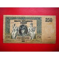250 рублей. 1980г. Ростов на Дону. Добр. армия ген. Деникина.