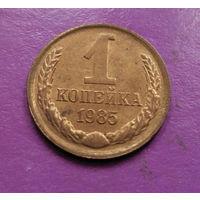 1 копейка 1985 года СССР #03